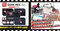 動画編集ソフト『GOM MIX Pro』